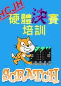 Scratch硬體決賽培訓