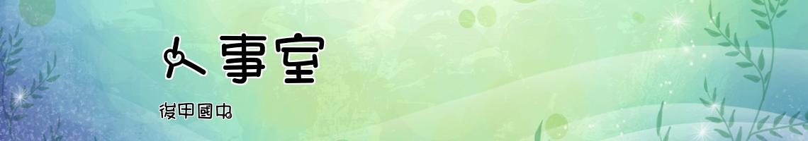 Web Title:110 學年度 後甲國中