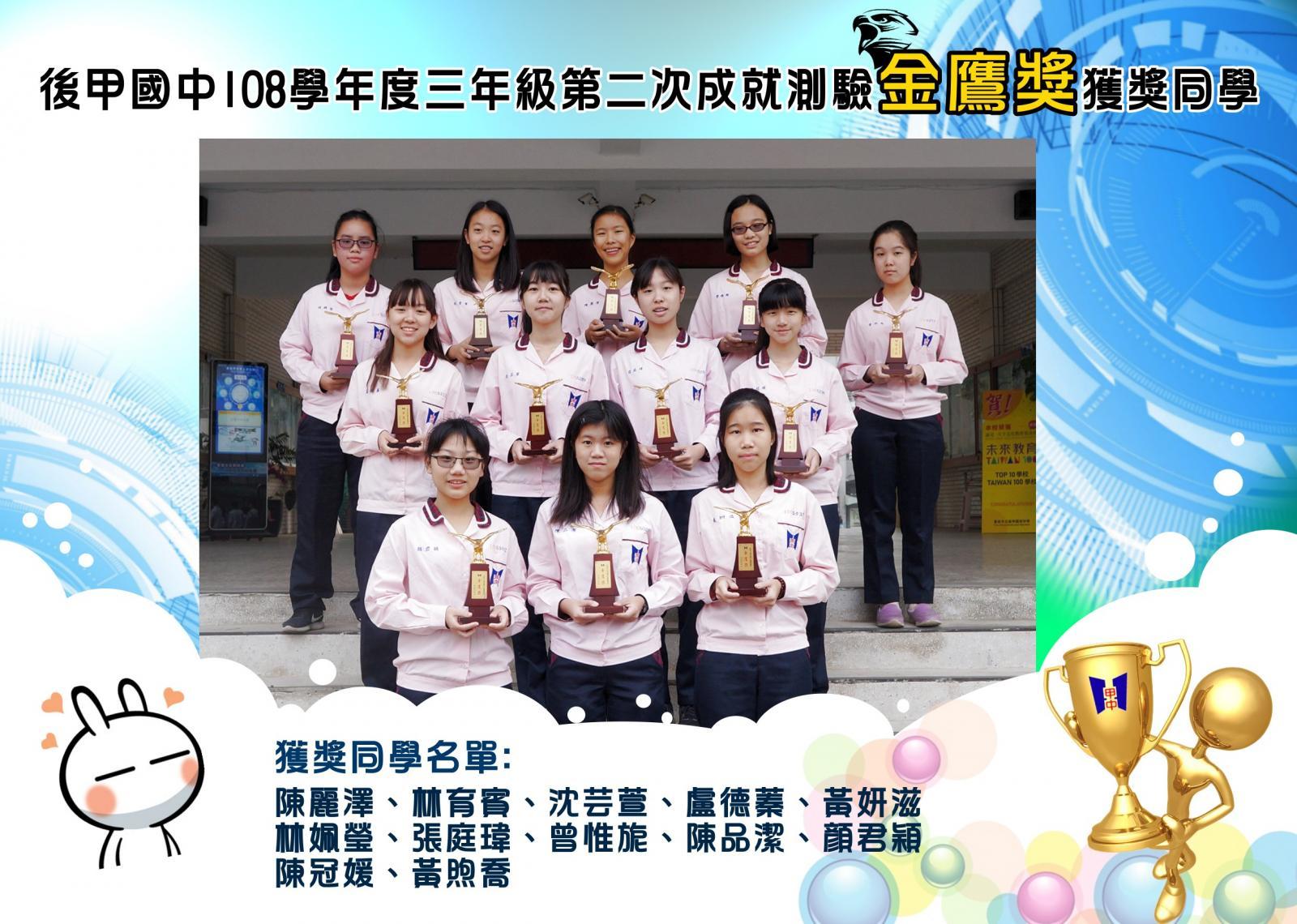 https://www.hcjh.tn.edu.tw/uploads/tadgallery/2020_01_10/93_金鷹女.jpg