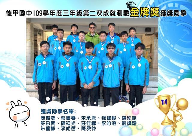 109二金牌男1.jpg